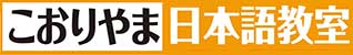 こおりやま日本語教室